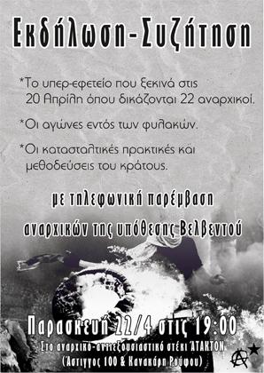 εκδήλωση_εφετείο